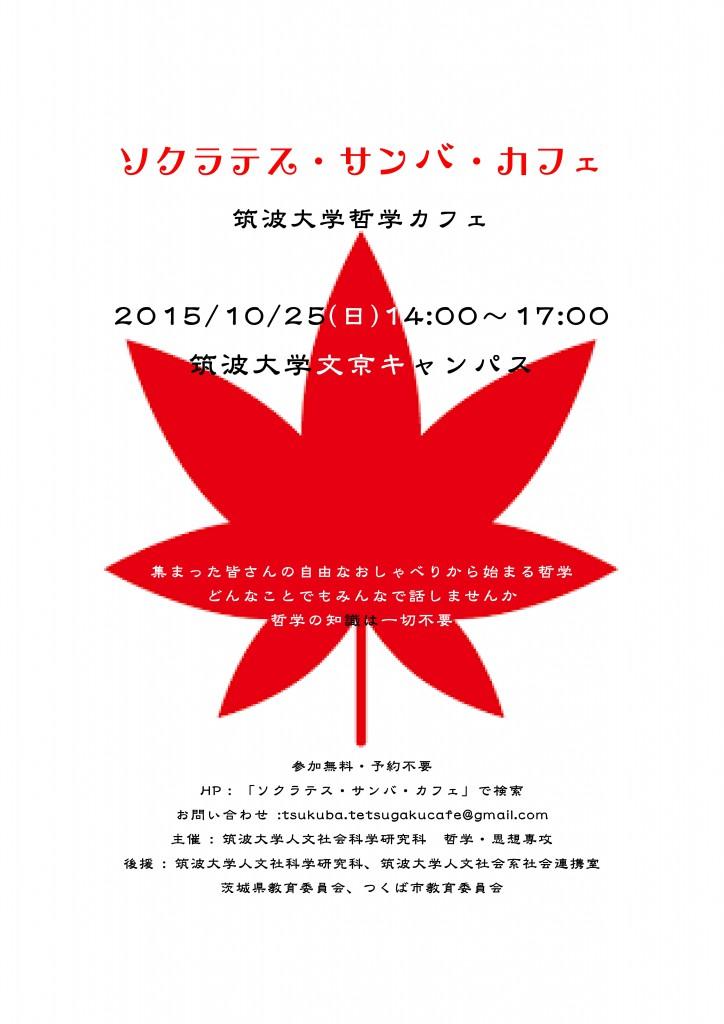 10月哲学カフェ (文京)